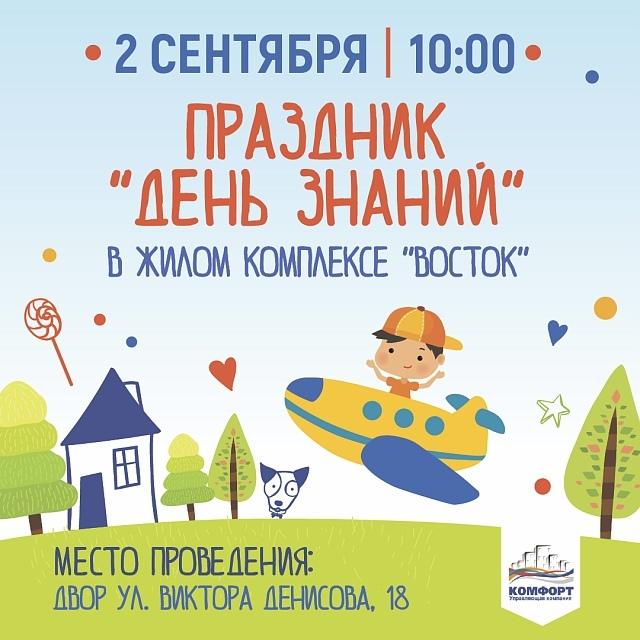 """Праздник """"День знаний"""" в ЖК """"Восток"""""""