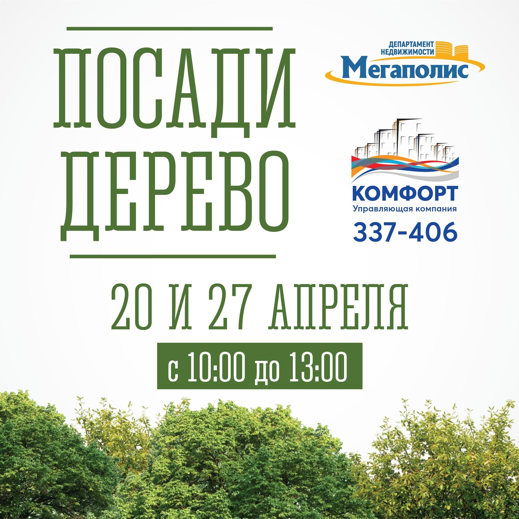 "Субботники в ЖК ""Восток"""