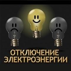 Внимание! Отключение электроэнергии по ул. Кипарисовая, д. 3