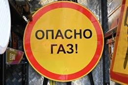 Внимание! Важно! Срочно! Газ! - ул. Аксакова, д. 137