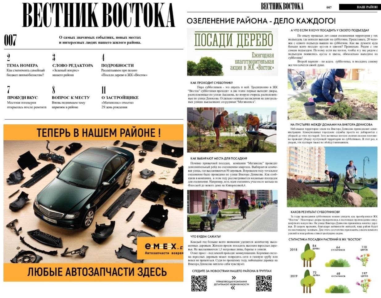 Вестник Востока №7