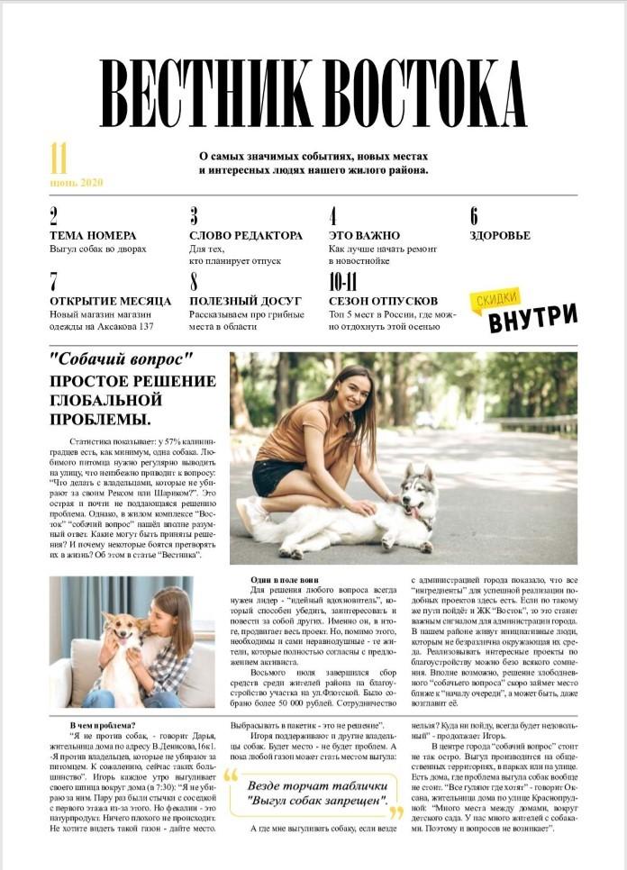 Вестник Востока №11