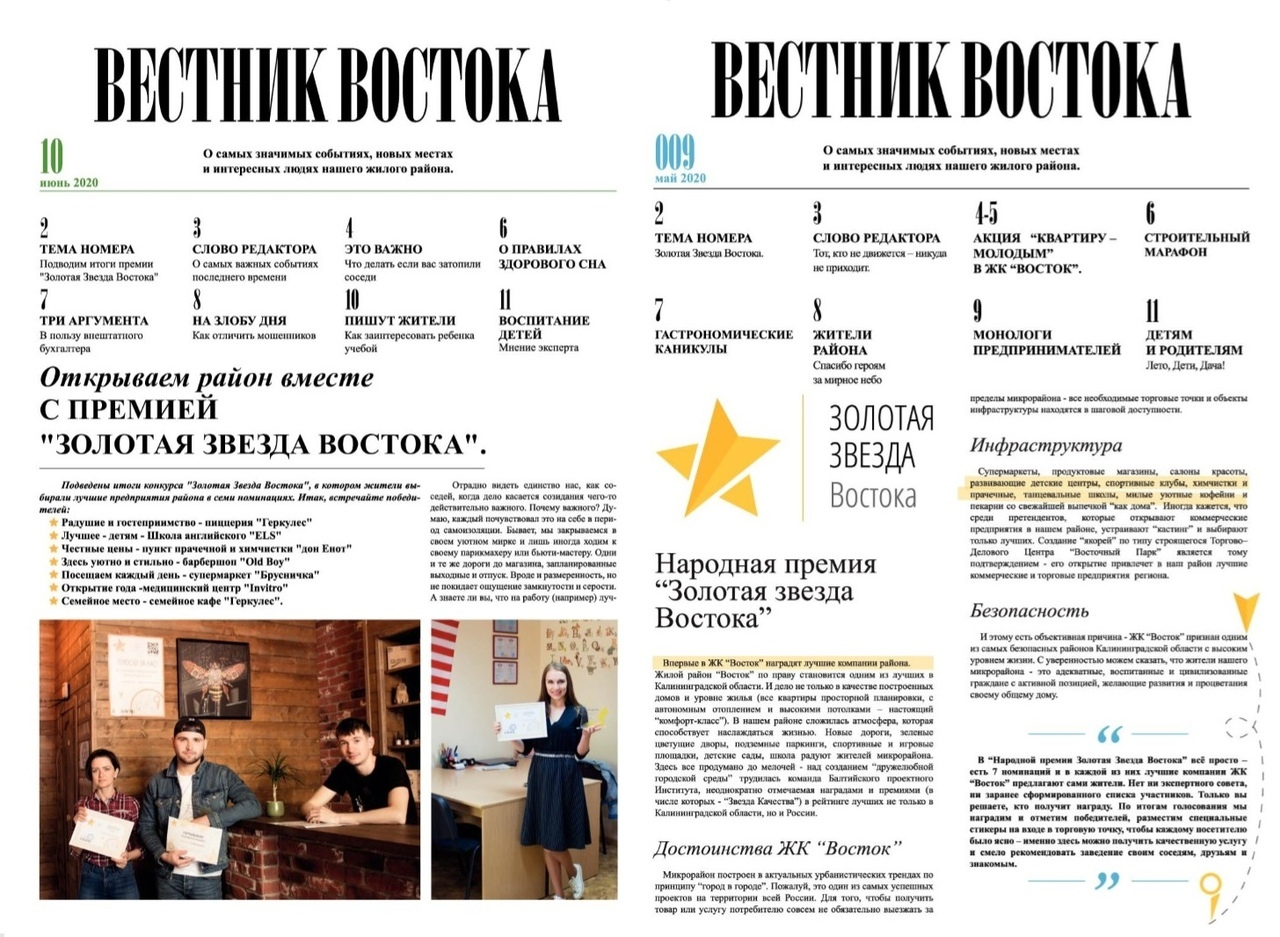 Вестник Востока №9, №10