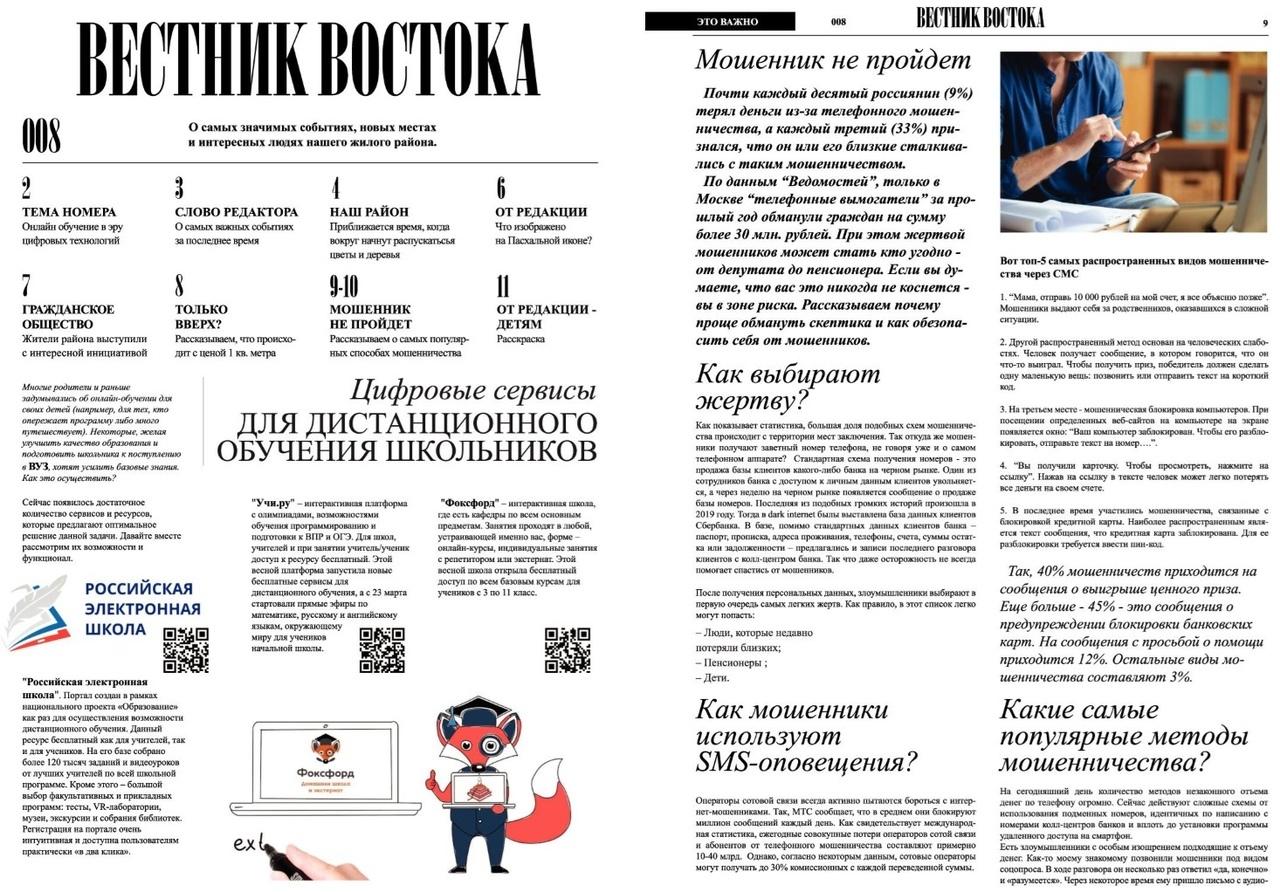 Вестник Востока №8