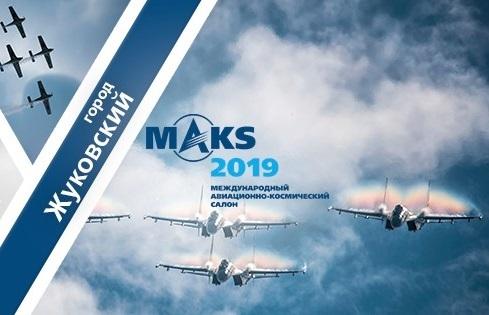 Просмотр лётной программы МАКС-2019 для жителей Парк-Сити