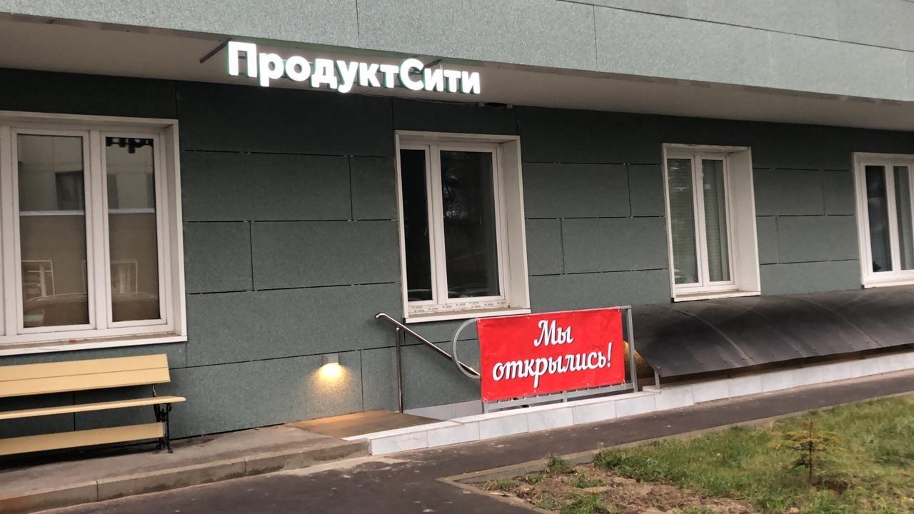 Открыт магазин ПродукСити