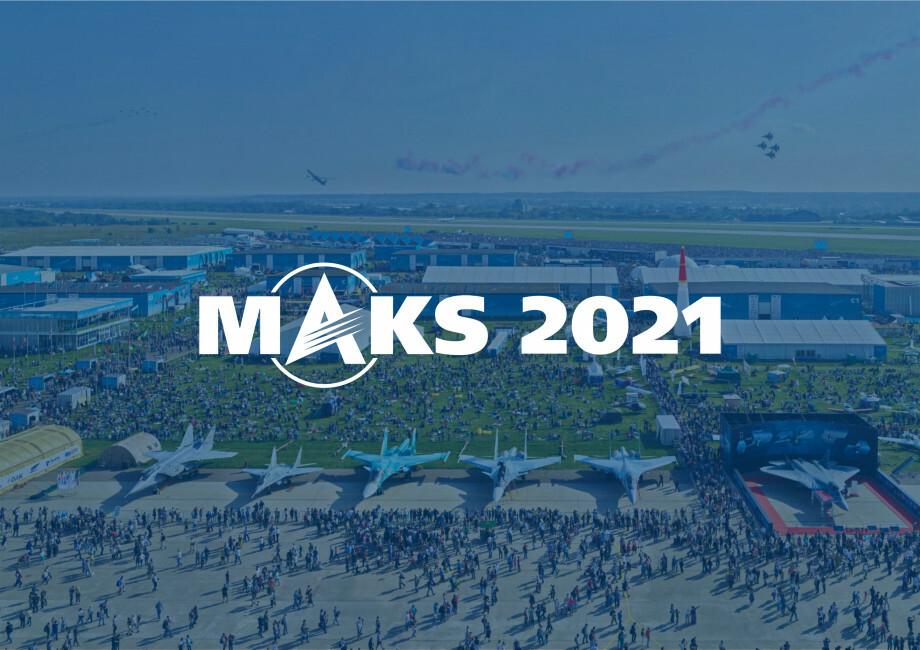 МАКС-2021 для жителей Парк-Сити