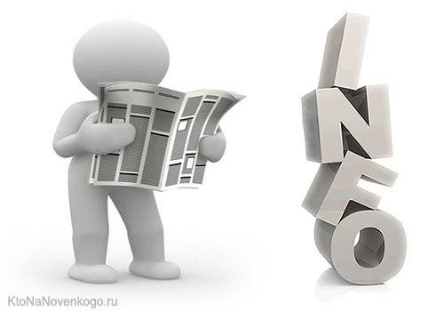 Информационное письмо о источниках показаний индивидуальных приборов учета для бухгалтерии