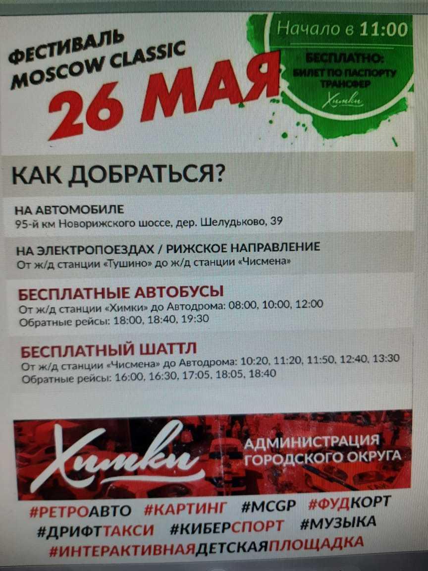 Информация о мероприятиях проводимых в г.о.Химки